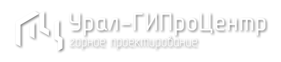 Урал-ГИПроЦентр